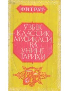 Uzbek Klassik Musikasi va Uning Tarixi Abdurauf Fitrat 1993 yil