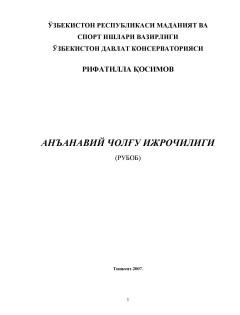 Rifatilla Qosimov - Ananavij cholg'u ijrochiligi (rubob)