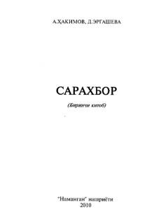 Saraxbor. Birinchi kitob